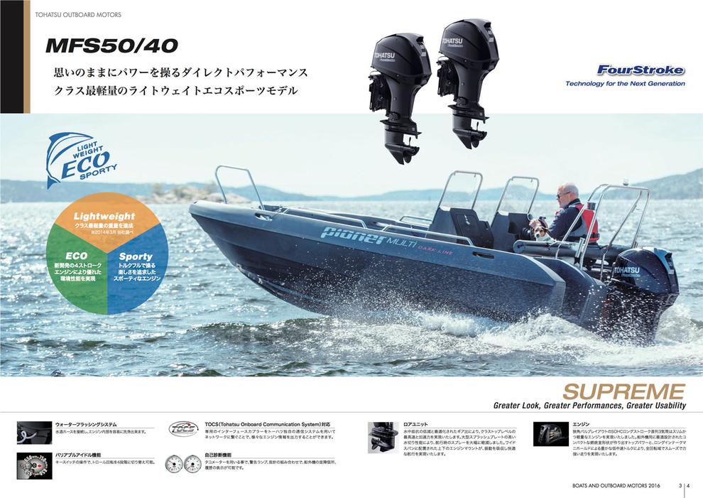 MFS50A-EGUL 4ストローク50馬力船外機 トランサムUL