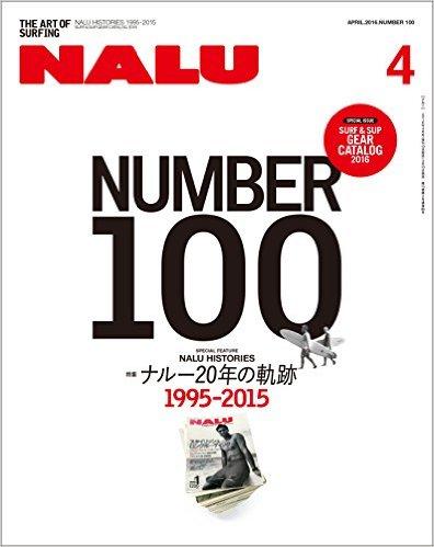 NALU(ナルー) 2016年4月号 No.100